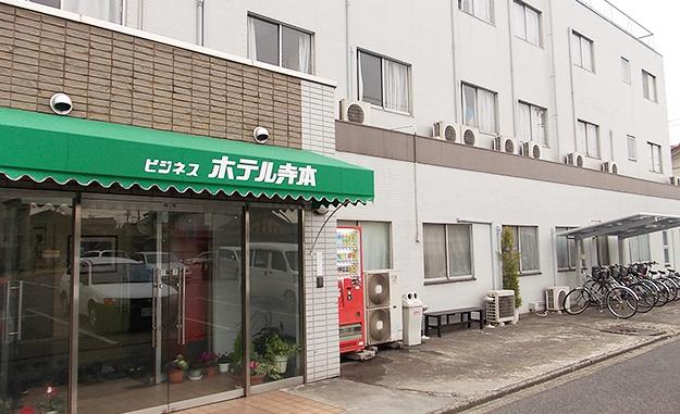 ビジネスホテル ホテル 愛知県 知多市 東海市 太田川 予約 ビジネスホテル寺本